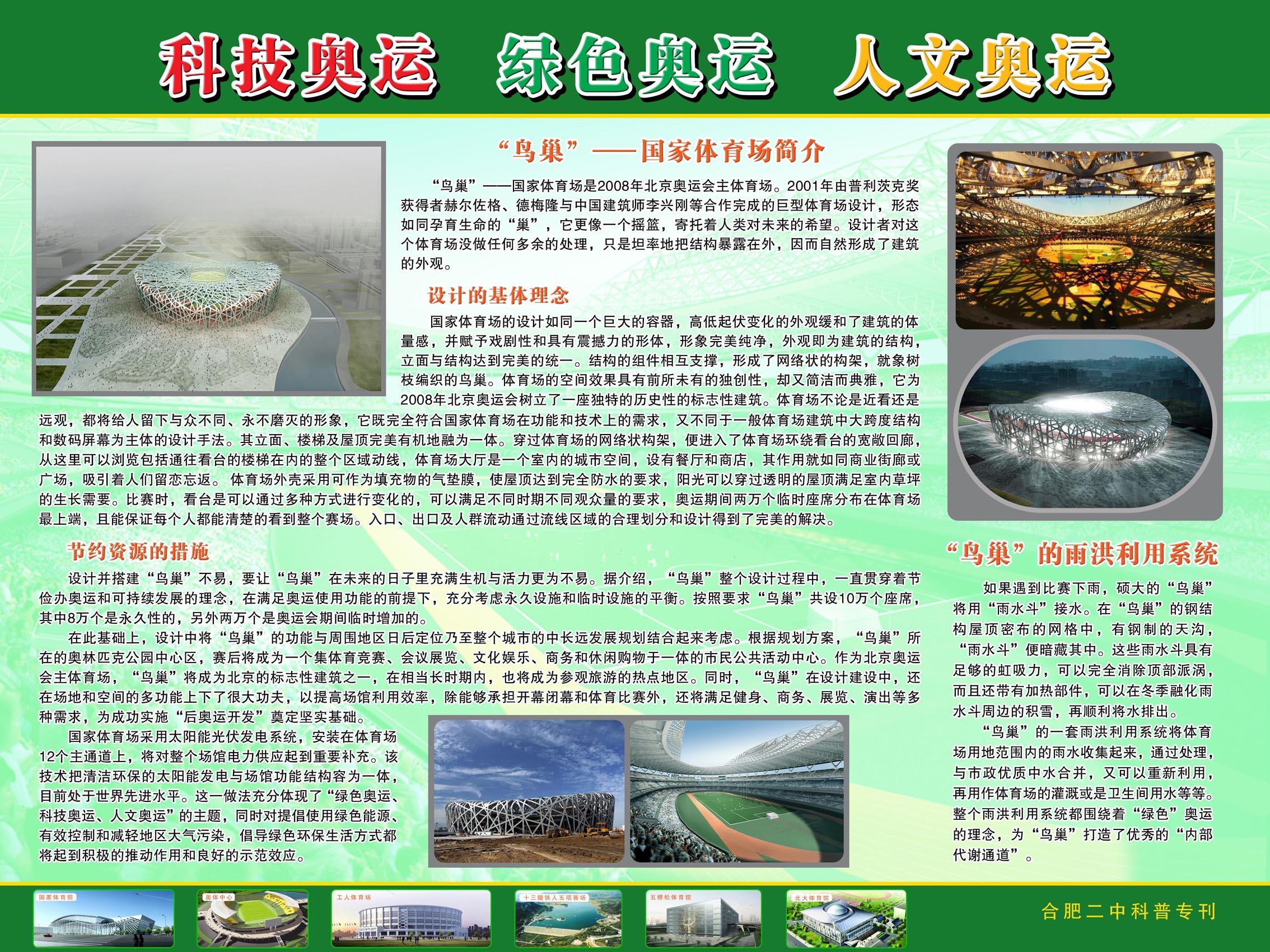 绿色奥运宣传展板设计2